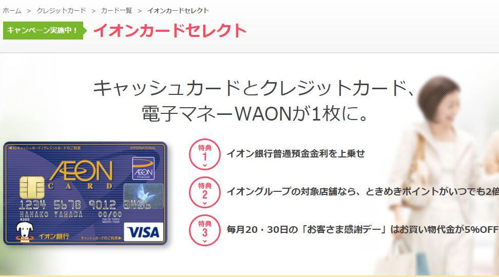 者 契約 イオン id 銀行