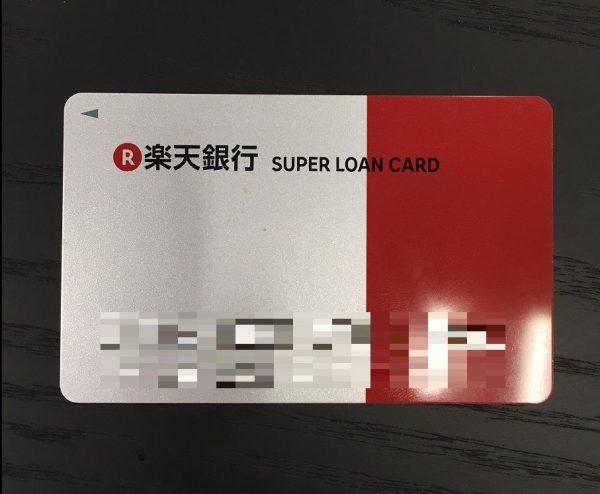 楽天銀行ローンカード