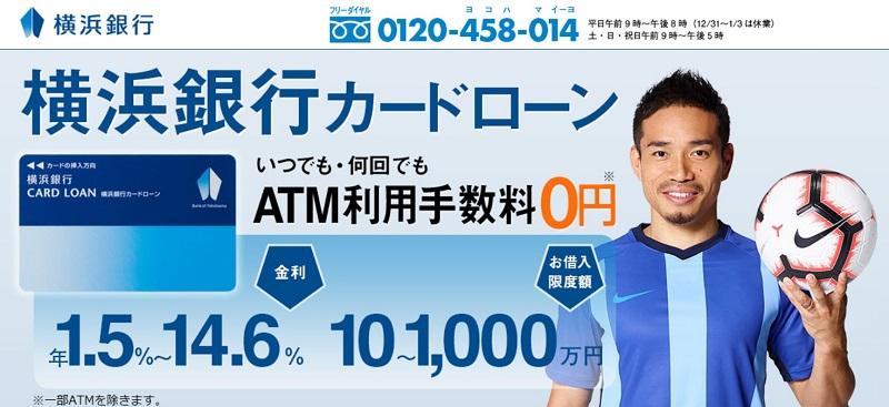 横浜銀行 長友 キャッシング