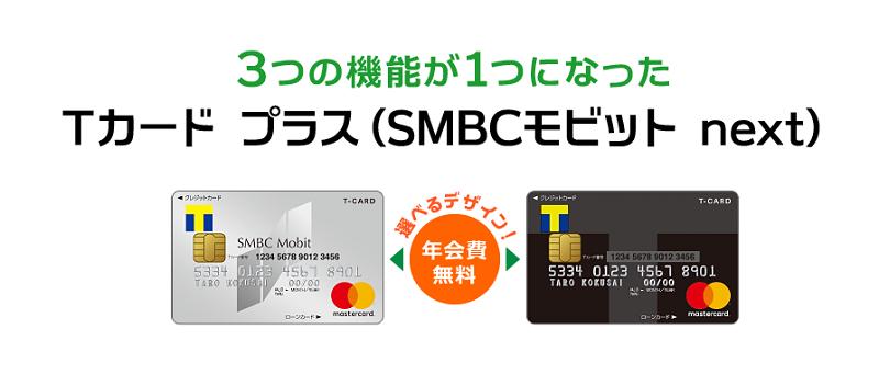 SMBC モビットカード