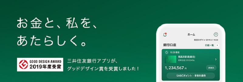 SMBC app