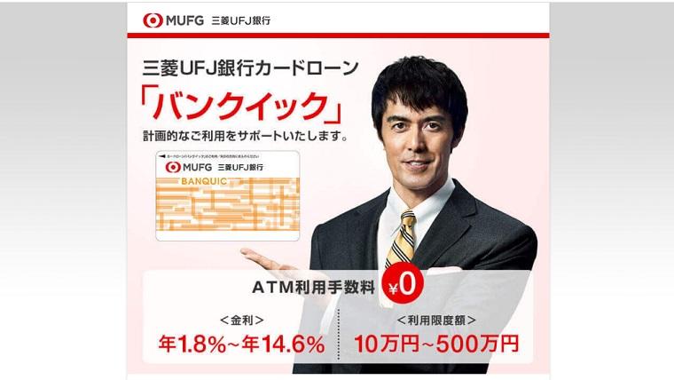 三菱UFJ銀行カードローン「バンクイック」760-428