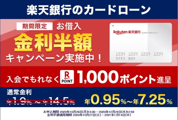 楽天銀行カードローン760-427