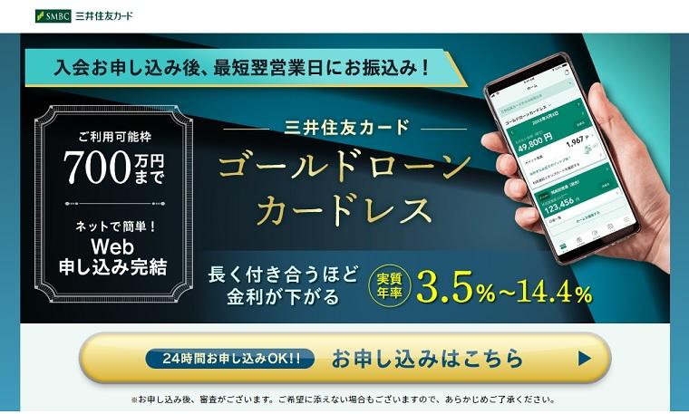 三井住友カード ゴールドローン カードレス