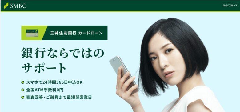 三井住友銀行,おまとめローン,カードローン