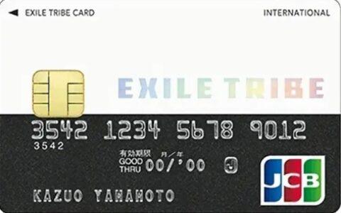 クレジットカード,デザイン,EXILE TRIBEカード