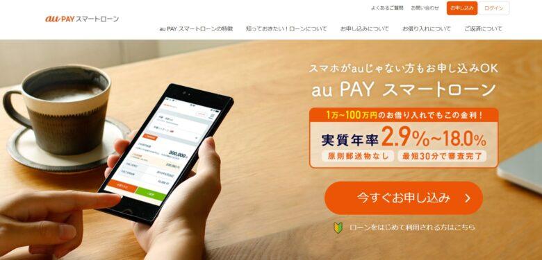 消費者金融,ランキング,au PAY
