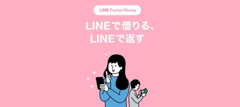 消費者金融,ランキング,LINE