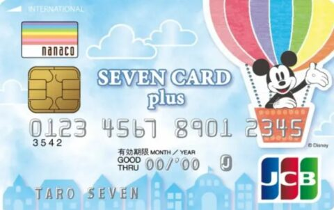 クレジットカード,デザイン,セブンカード・プラス