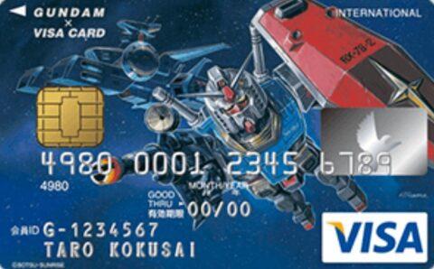 クレジットカード,デザイン,ガンダムVISA