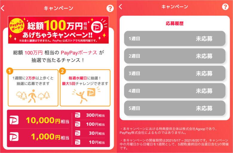 WalkCoin,PayPay