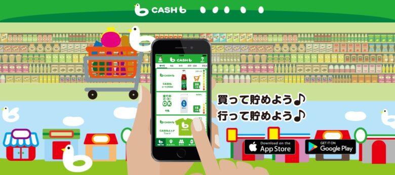 レシート,アプリ,CASHb