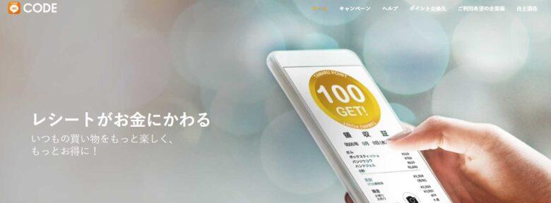 レシート,アプリ,CODE(コード)
