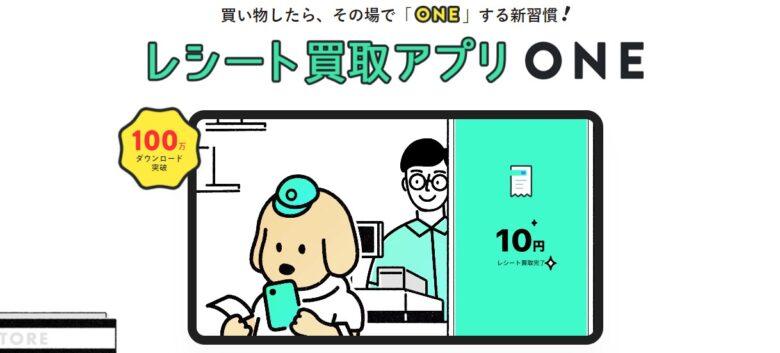 レシート,アプリ,ONE(ワン)