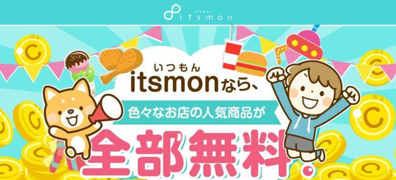 レシート,アプリ,itsmon(いつもん)