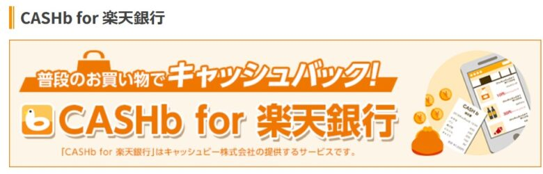 レシート,アプリ,CASHb for 楽天銀行