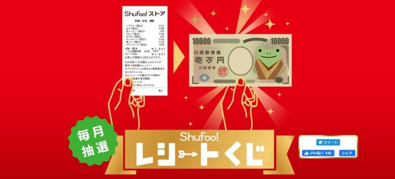 レシート,アプリ,Shufoo!