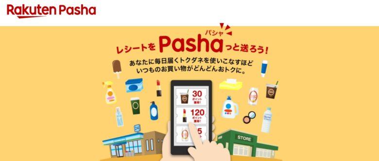 レシート,アプリ,Rakuten Pasha