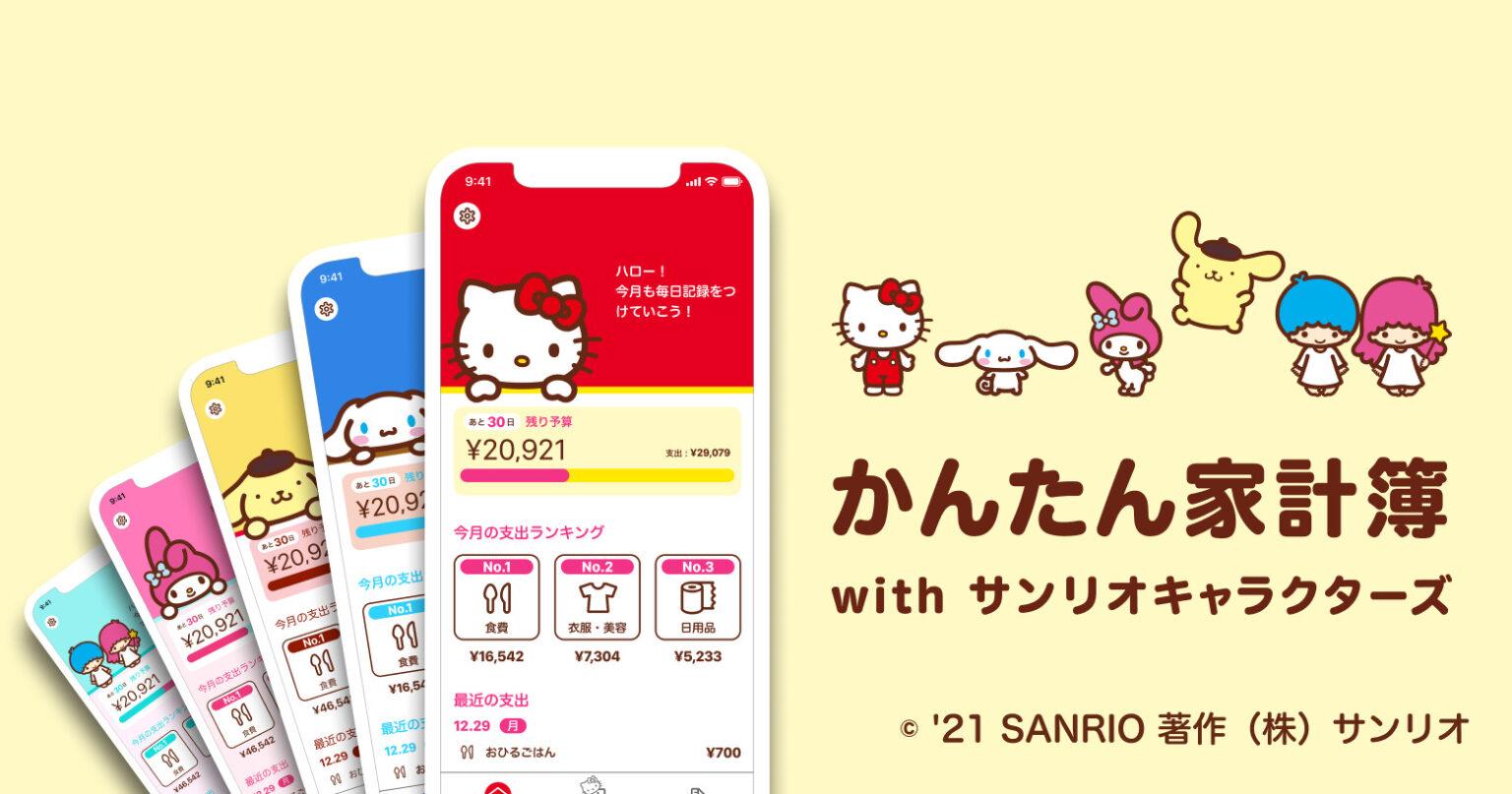 かんたん家計簿withサンリオキャラクターズ